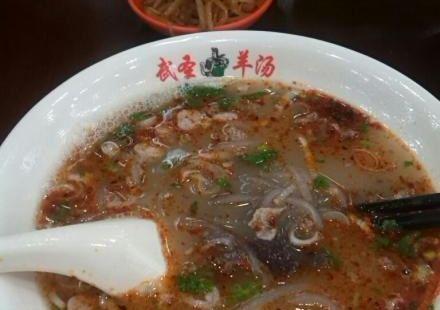武聖羊雜割(蘇州街店)