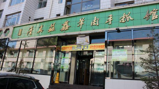 清真·益鑫羊肉手抓館(花園北街店)