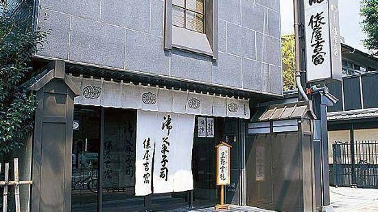 俵屋吉富(本店)