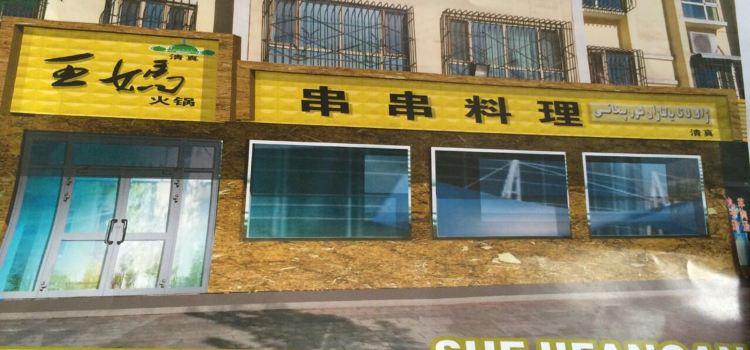 王媽火鍋串串清真料理1