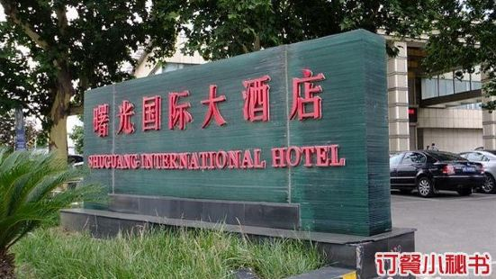 曙光國際大酒店中餐廳