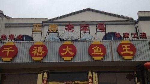 千禧大魚王(天目湖店)