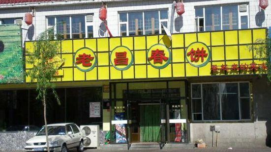 老昌春餅(東民主路總店)