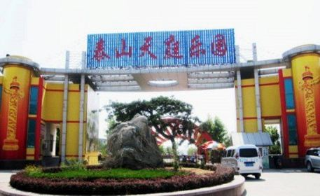 Taishantianting Amusement Park