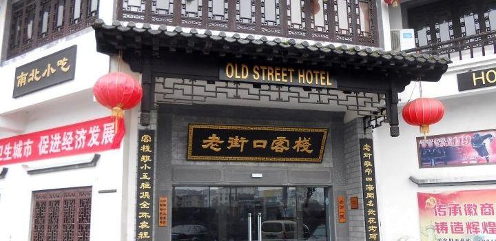 老街口客棧