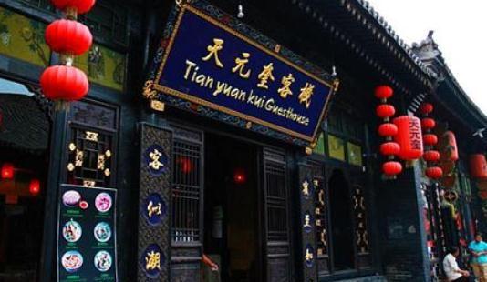 天元奎飯店
