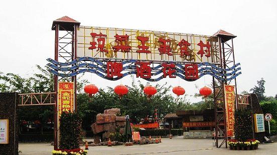 瓊菜王美食村