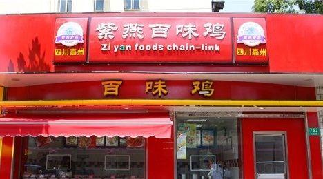 紫燕百味雞(淠河路店)