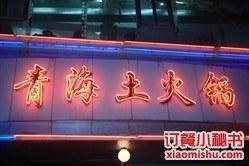 青海土火鍋
