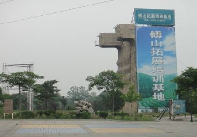 Zibofu Shan Tuozhan Peixun Base