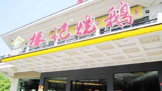 椿記燒鵝(七星路店)
