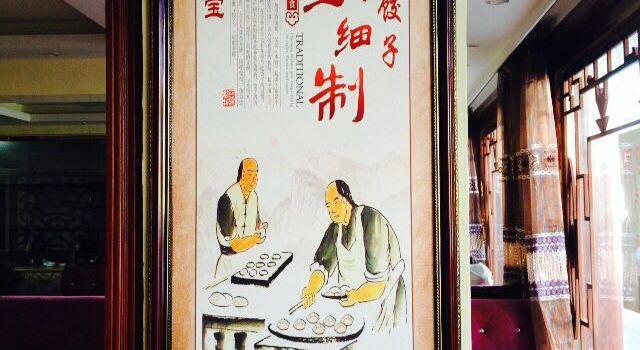 傳承餃子館3