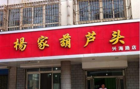 楊家葫蘆頭(興勝巷店)