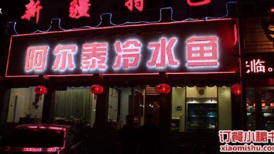 瑞琳阿爾泰冷水魚(北京南路店)