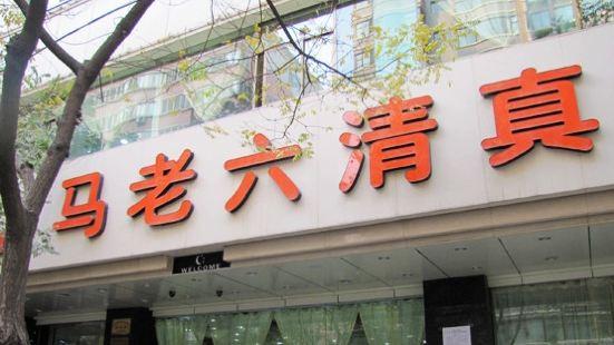 馬老六清真餐飲(通渭路總店)