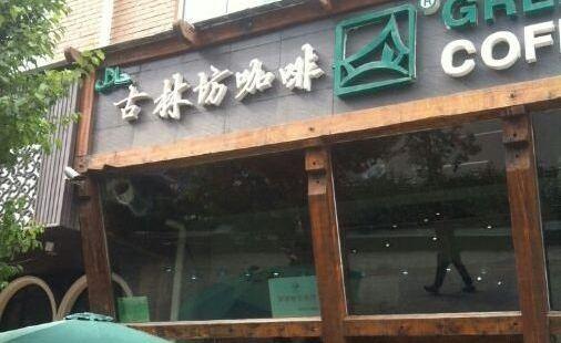 古林坊咖啡(國際村店)