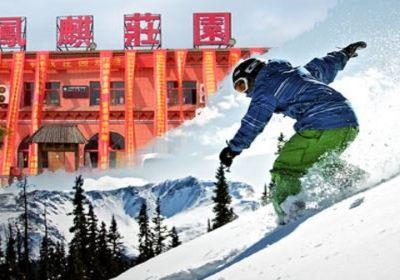 鳳麒莊園滑雪