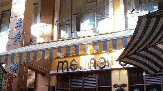 美美咖啡屋(曼景蘭店)