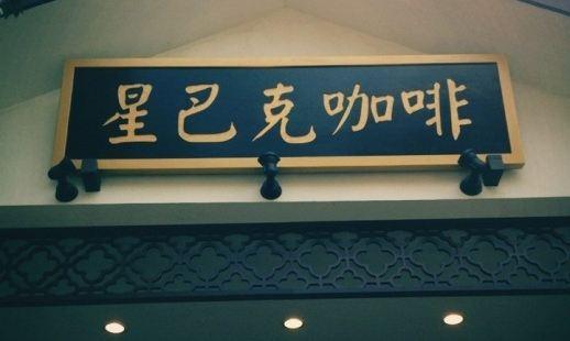 星巴克(靈隱路店)