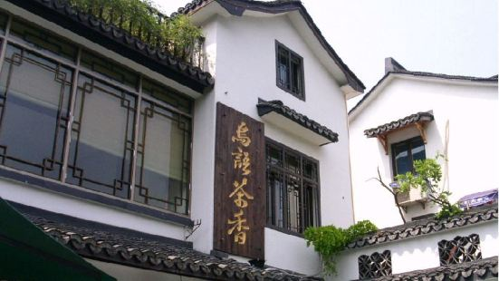Niao Yu Cha Xiang