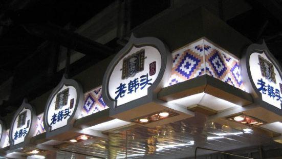 老韓頭豆腐串