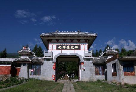 Nanhua Dehua Monument
