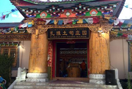 Shangri-La Zhaya Tusi Manor