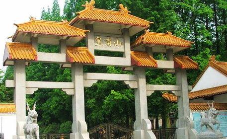 Huangfu Mountain