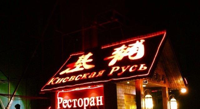 JiFu LuoSi Restaurant (Cui Wei)3