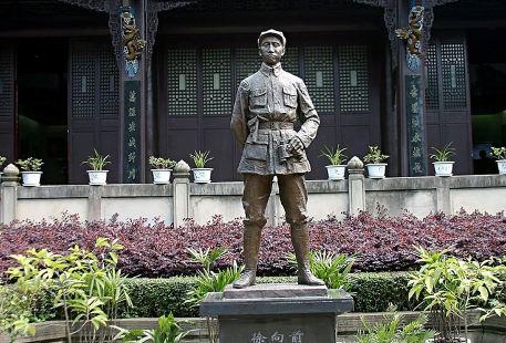 紅四方面軍總指揮部舊址紀念館