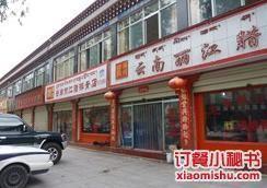 雲南麗江臘排骨店1