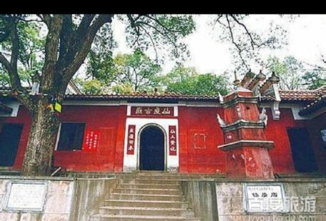 Xianyu Ancient Temple