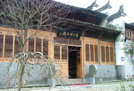 Yaoli Museum