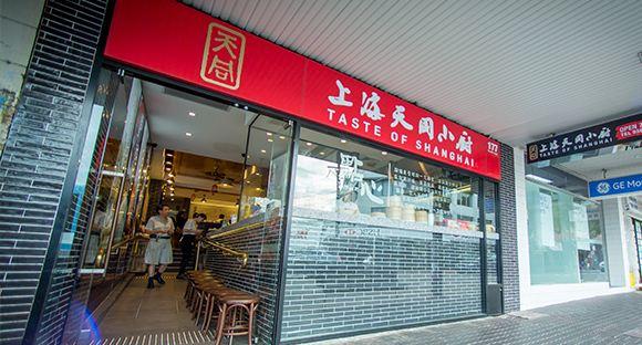 Taste of Shanghai
