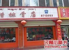 雲南麗江臘排骨店2
