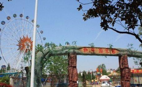 Heping Amusement Park