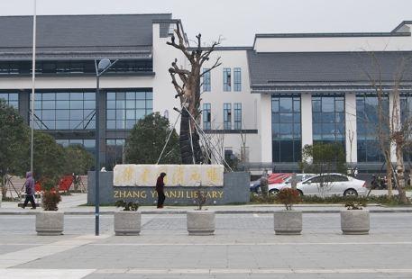 Zhang Yuanji Library