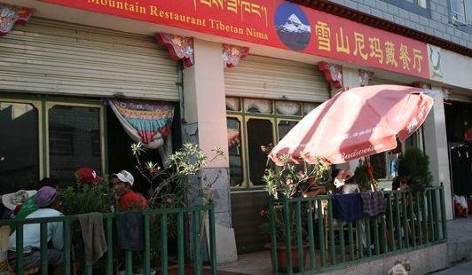 雪山尼瑪藏餐廳