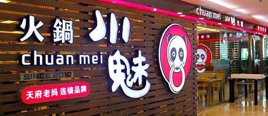 Chuan Mei Hot Pot( Le Ke Cheng Xia Zhuang Road )
