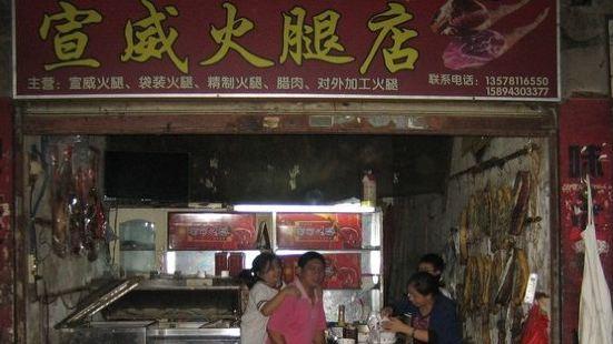 宣威老火腿館
