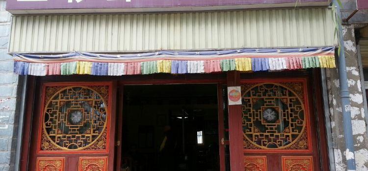 五彩雪域藏餐館3