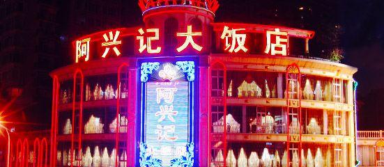 A Xingji  Restaurant (Huang Ni Bang)