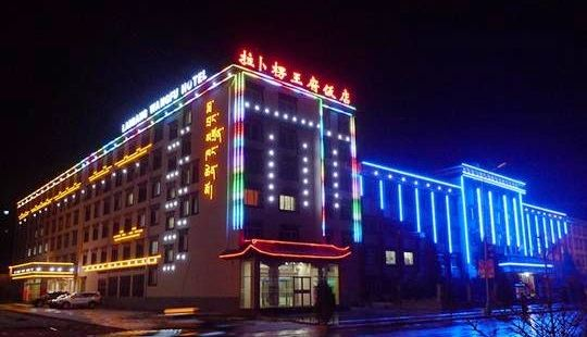 拉蔔楞王府飯店