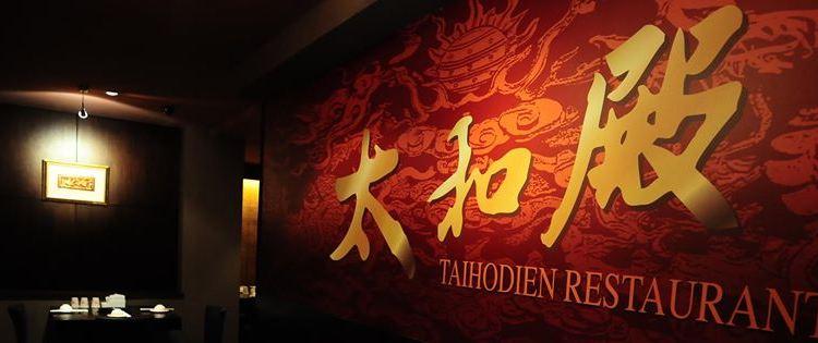 太和殿鴛鴦麻辣火鍋(台北總店)1