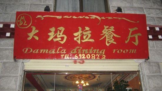 大瑪拉餐廳