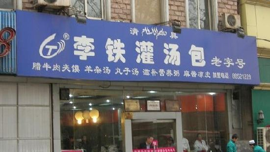 李鐵灌湯包(小寨店)