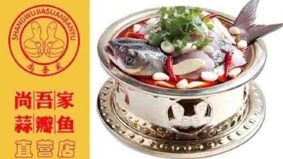 尚吾家蒜瓣魚(北垣街直營店)