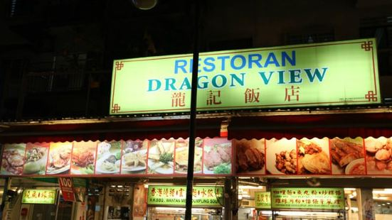 Restoran Dragon View