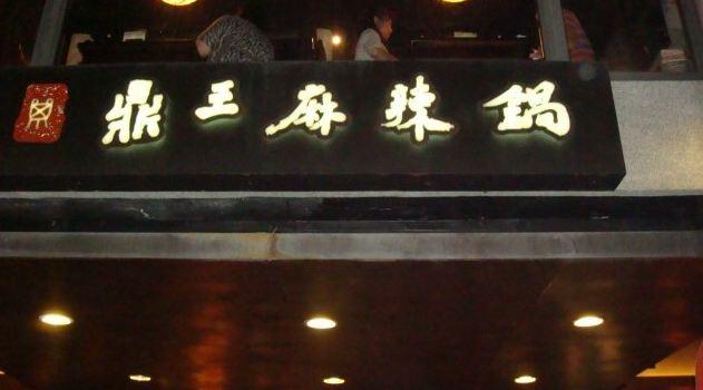 Tripod King(Guangfu Store)3