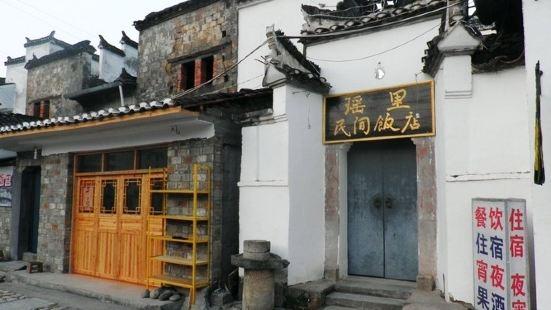 瑤裡民間飯店